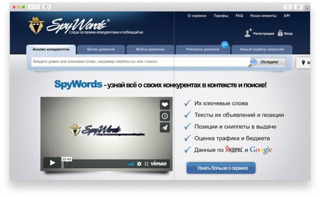 Сравните себя с конкурентами, узнайте о бюджетах контекстной рекламы с помощью spywords.ru
