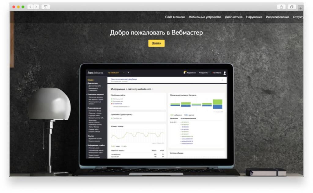 Узнать об индексации сайта, общих его проблемах и рекомендациях по улучшению можно с помощью сервиса webmaster.yandex.ru