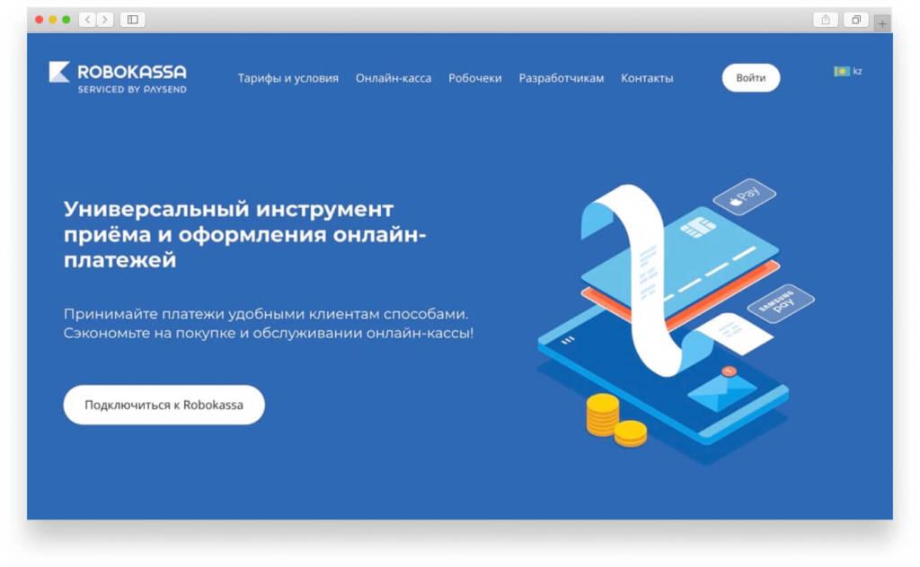 Robokassa - сервис приёма платежей