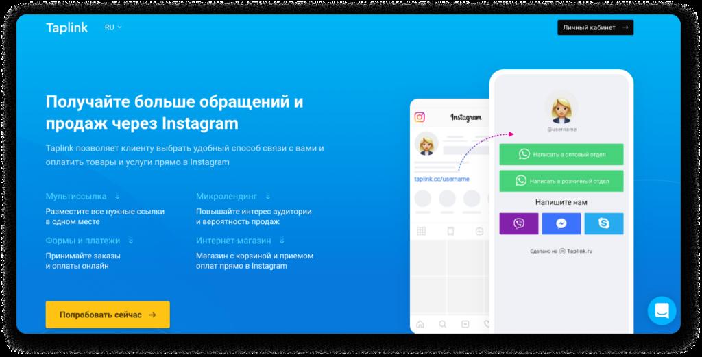 Дополните информацию в своем инстаграм с помощью Таплинк